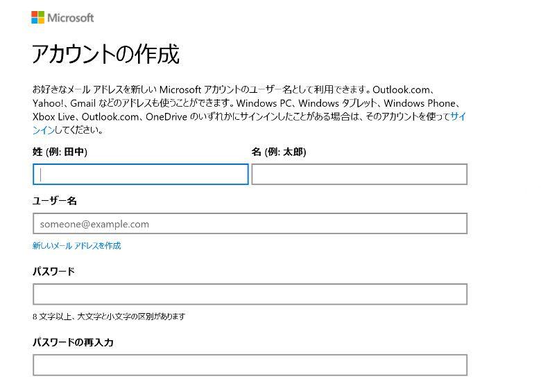Microsoftアカウント作成画面