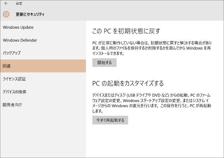 Windows 10 初期化画面