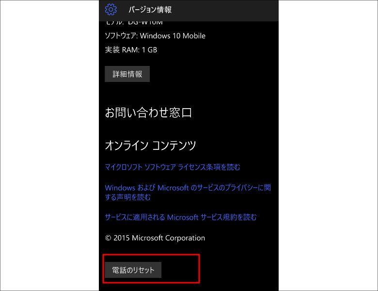 Windows 10 Mobile 電話のリセット
