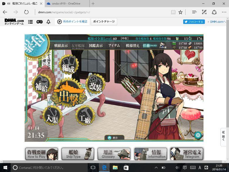 ONDA V919 Air CH 艦これ1