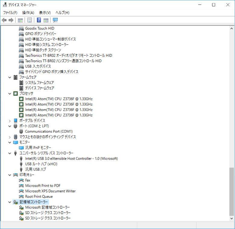 PIPO X9 デバイスマネージャー5