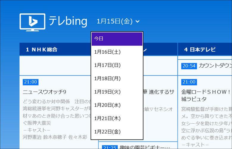 テレBing 日付変更