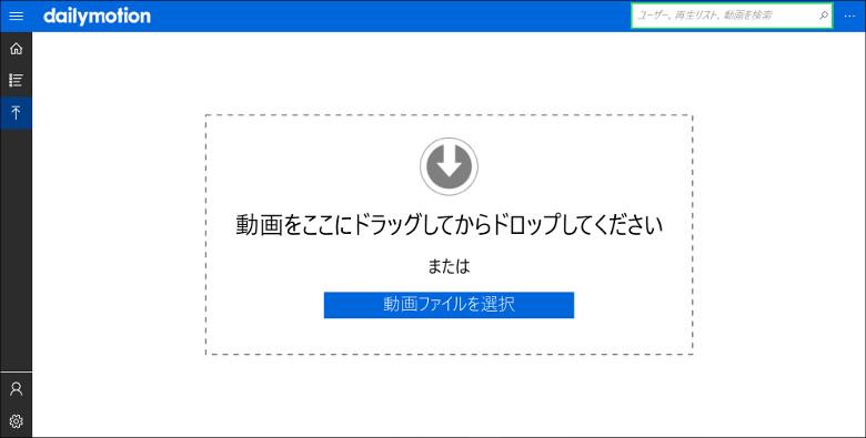 Dailymotion アップロード
