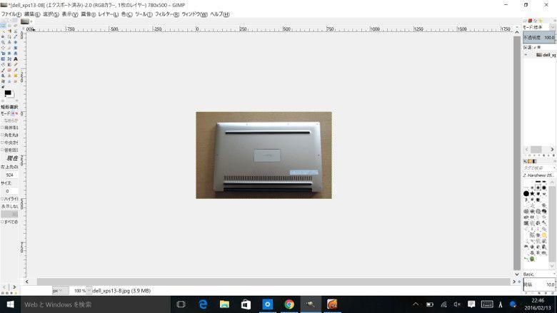 DELL XPS 13 GIMP