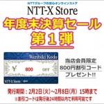 セール情報 - NTT-Xストアの年度末決算セール、おすすめの目玉品はこれ!
