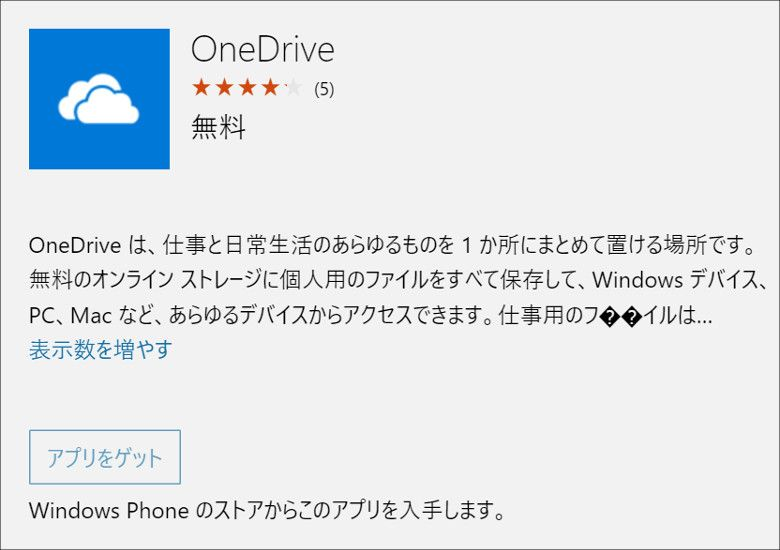 OneDriveアプリはタブレットにインストールできない