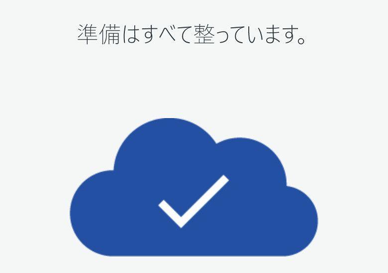 OneDriveがユニバーサルアプリに