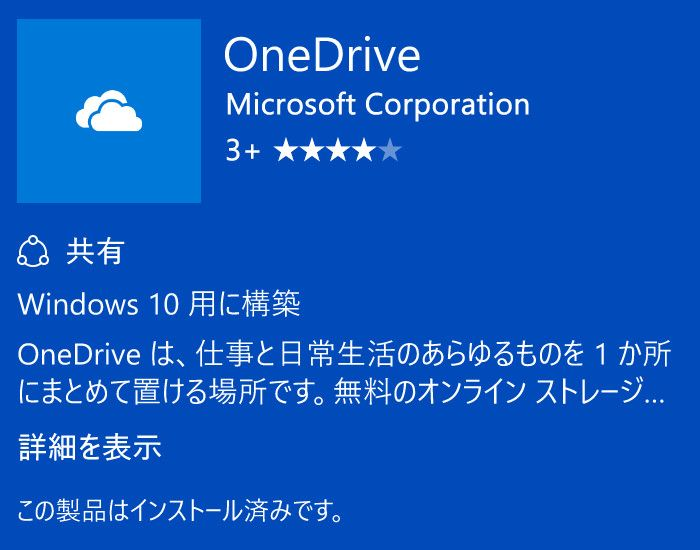 Windows 10 Mobile用アプリ