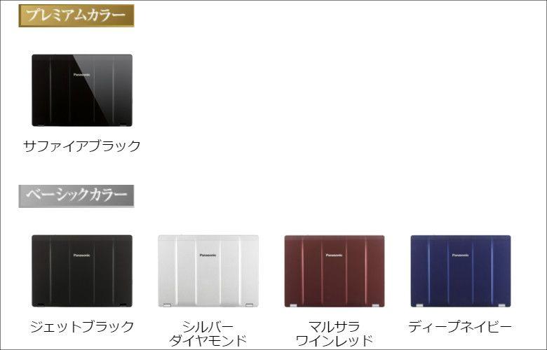Panasonic Let's note SZ5 カラー天板