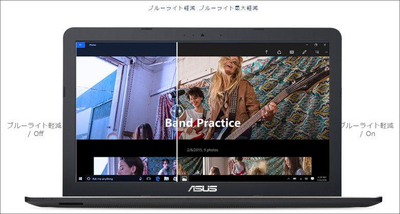 ASUS VivoBook X540LA ブルーライト軽減