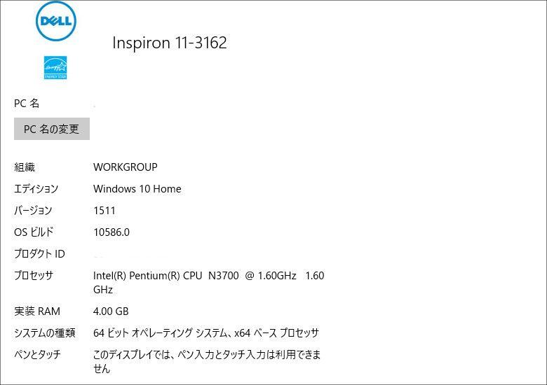 DELL Inspiron 11 3000 エントリープラス システム構成1