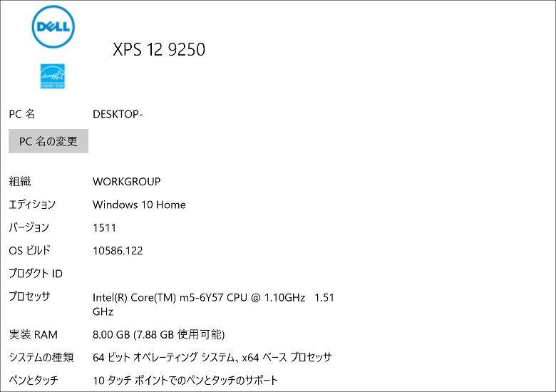 DELL XPS 12 システム構成