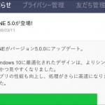 Microsoftストアアプリ - LINE ユニバーサル化され、まずはWindows 10 Mobile用にリリース