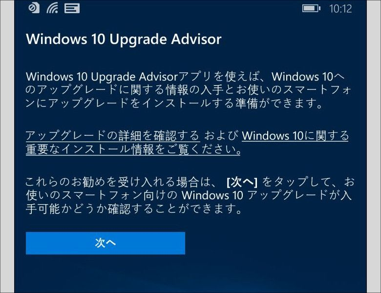 WindowsPhoneアップグレード確認アプリ 画面1