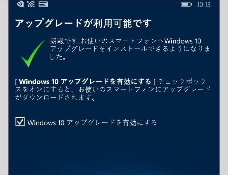 WindowsPhoneアップグレード用アプリ 画面2