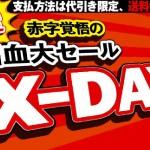 セール情報 - NTT-Xストア、月に1度の「X-DAY」は3月24日開催!
