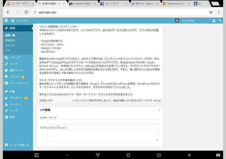 AndroidタブレットをPCとして使う テキスト入力編