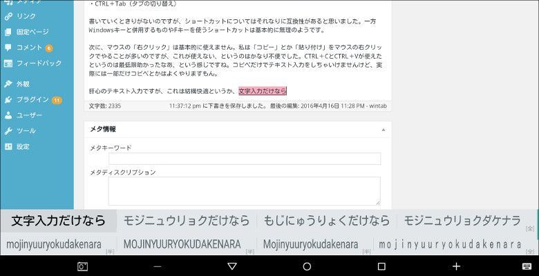 AndroidタブレットをPCとして使う テキスト入力編 変換候補