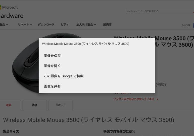 AndroidタブレットをPCとして使う テキスト入力編 画像保存