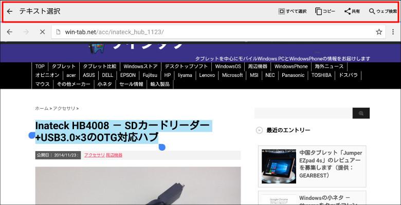 AndroidタブレットをPCとして使う テキスト入力編 ブラウザーからコピペ
