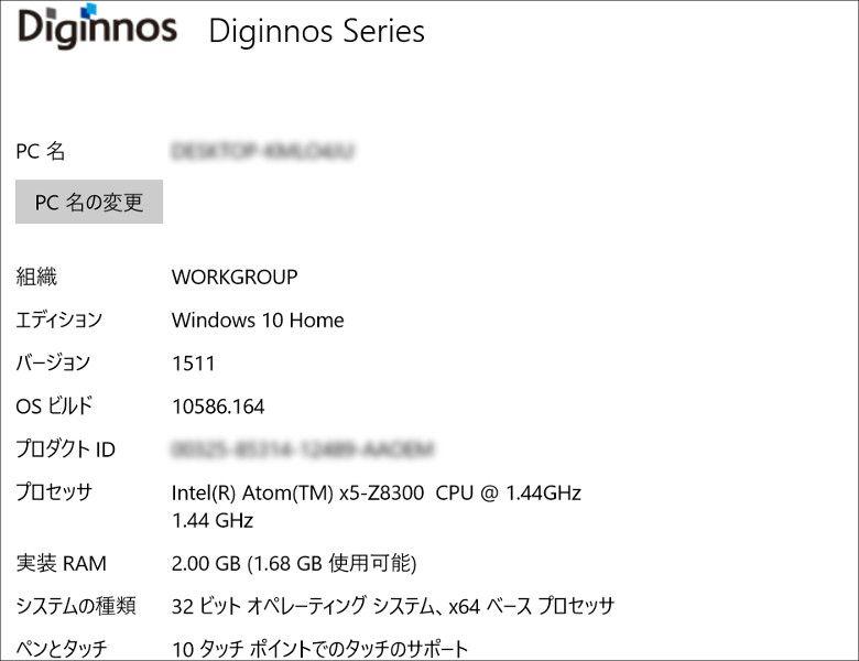 ドスパラ Diginnos DG-D09IW2 システム情報