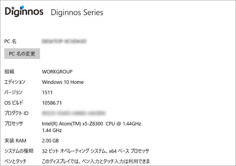 ドスパラ Diginnos Stick DG-STK2S システム