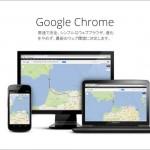 Windowsの小ネタ - Chromeをタッチフレンドリーに (海外ニュースサイトから)