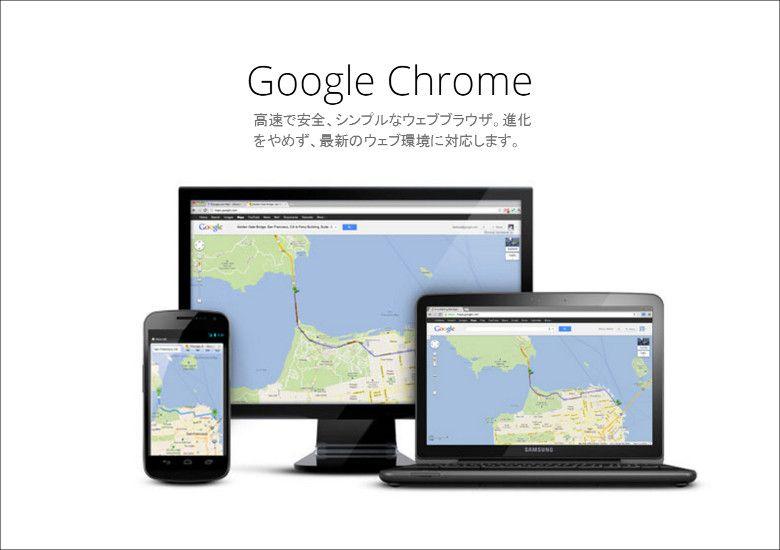 Chromeのタッチ操作を快適に