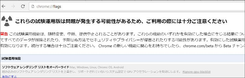 Chromeのタッチ操作を快適に 注意書き