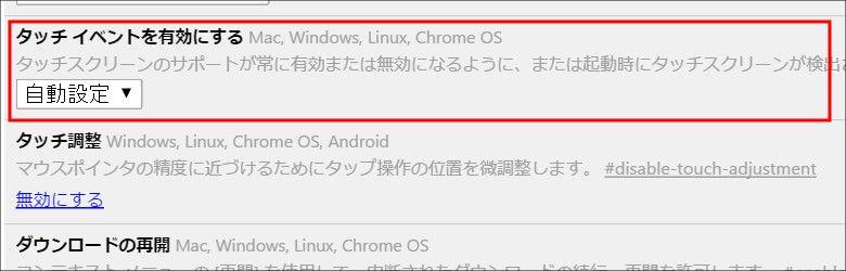 Chromeのタッチ操作を快適に タッチイベントを有効に