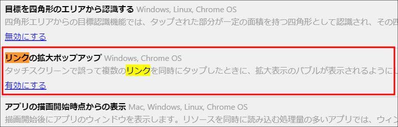 Chromeのタッチ操作を快適に 拡大ポップアップ