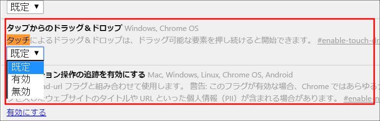 Chromeのタッチ操作を快適に ドラッグ&ドロップ