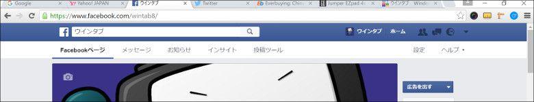Chromeのタッチ操作を快適に 通常