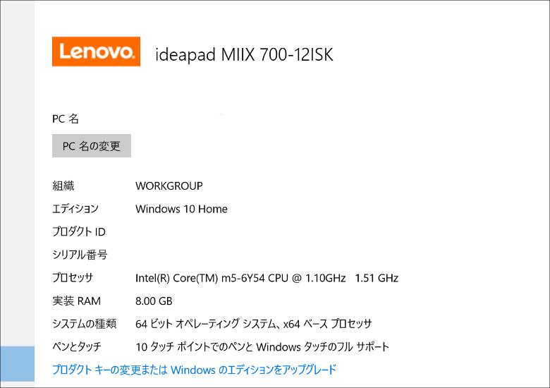 Lenovo Miix 700 試用機のスペック