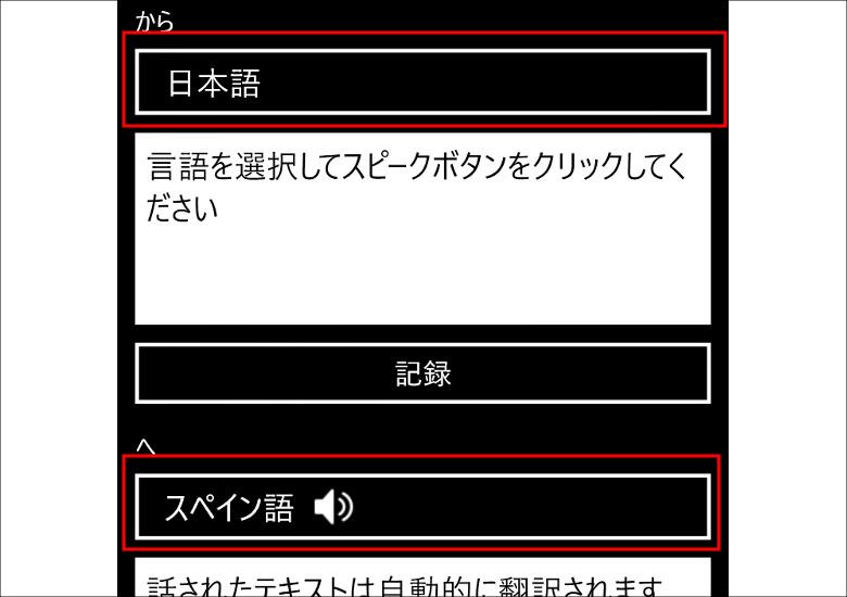 音声翻訳プロ 言語設定