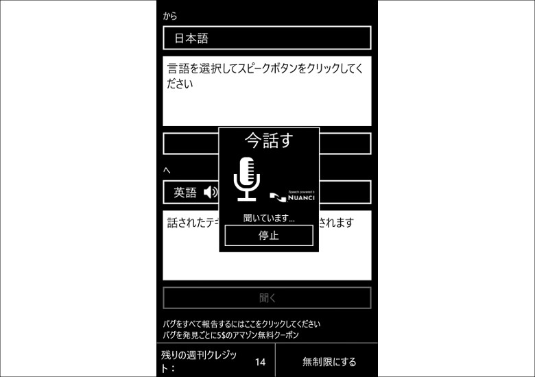 音声翻訳プロ マイクのアイコン