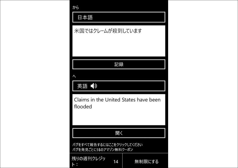音声翻訳プロ 翻訳結果1