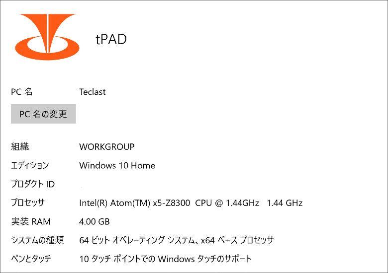 Teclast X98 Plus 3G システム構成