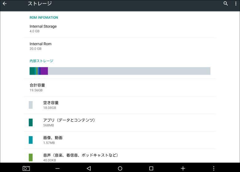 Teclast X98 Plus Android 5.1 その3