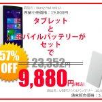 セール情報 - 8インチWindows タブレット、実質最安値更新!TJCのGWセールがスタート!