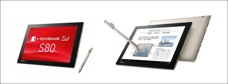 TOSHIBA dynabook Tab S80/A 筐体