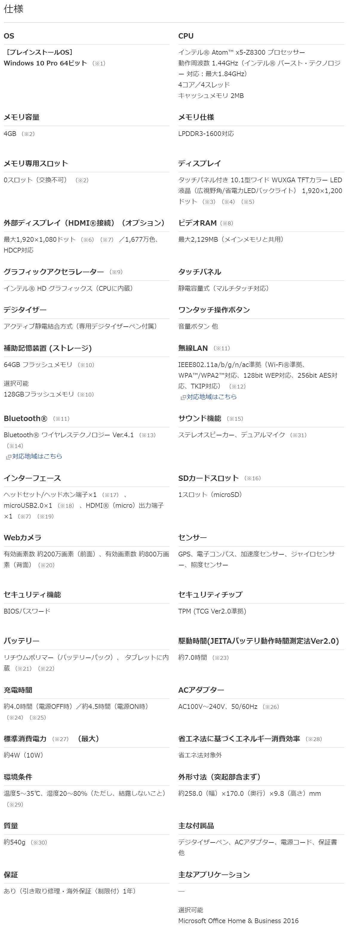 TOSHIBA dynabook Tab S80/A スペック表