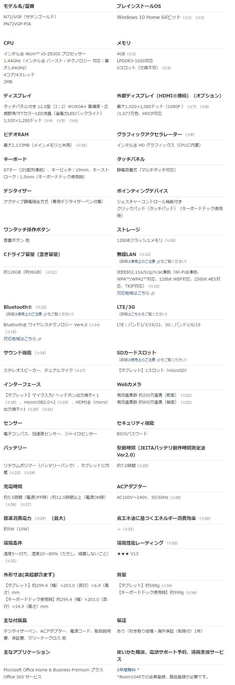 東芝 TOSHIBA dynaPad N72/V スペック表