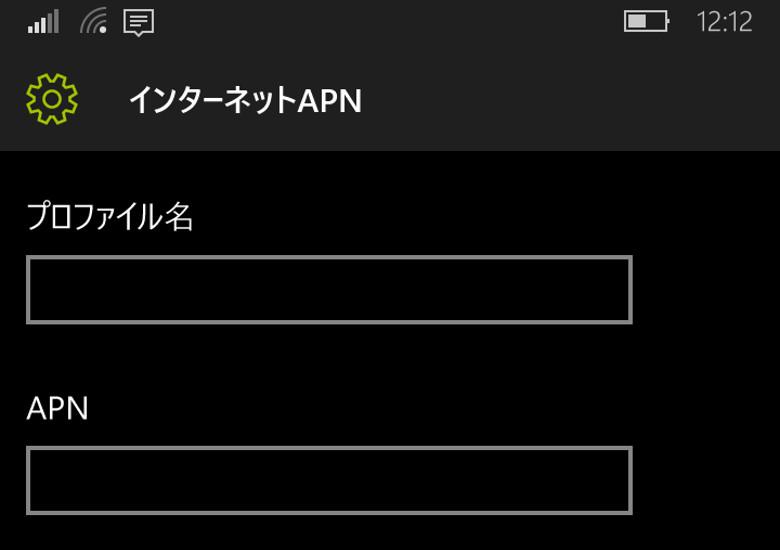 Windows 10 スマホでAPN設定
