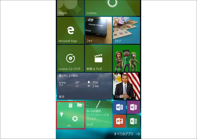Windows 10 Mobile スタート画面