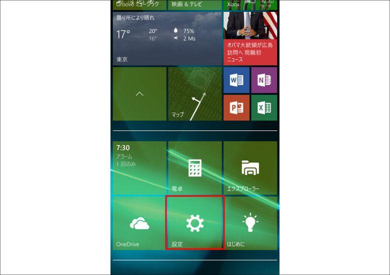 Windows 10 Mobile 設定タイル