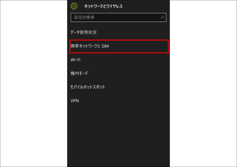 Windows 10 Mobile 携帯ネットワークとSIM