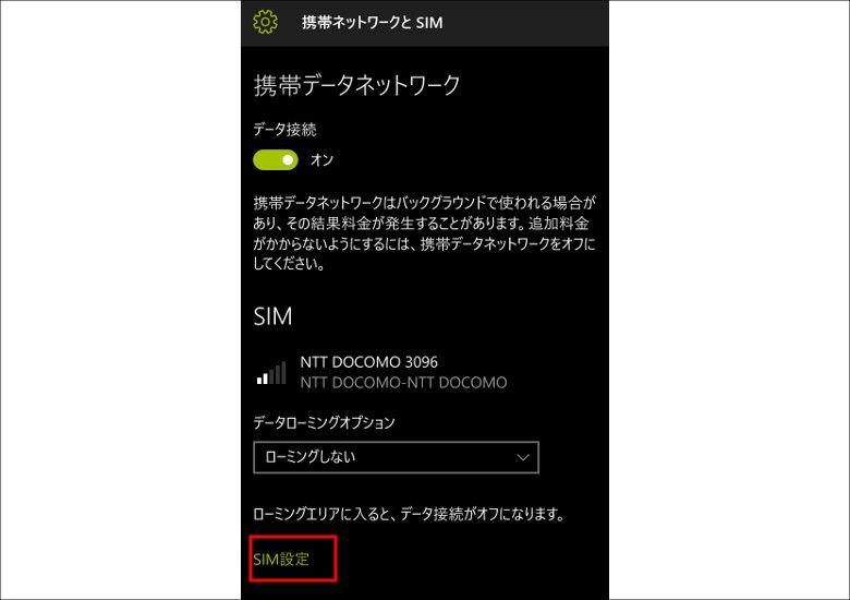 Windows 10 Mobile 携帯データとネットワーク