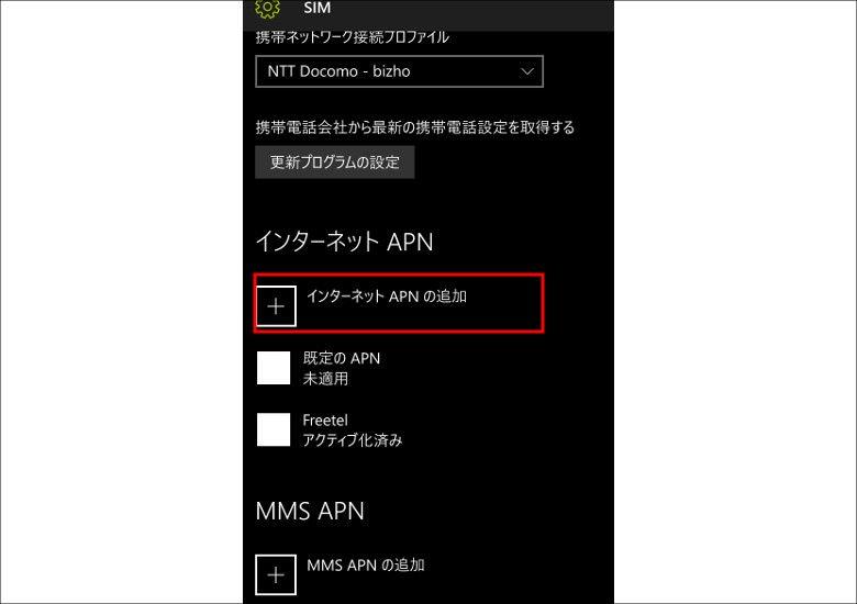 Windows 10 Mobile インターネットAPN