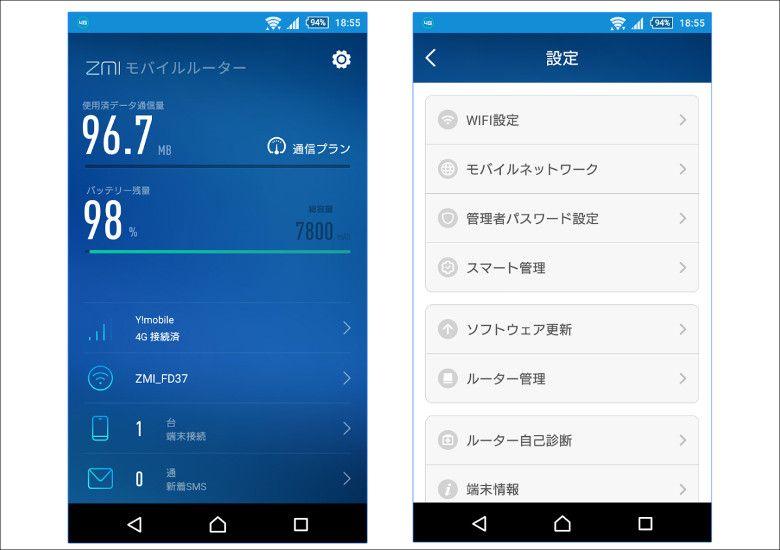 ZMI MF855 モバイルアプリ